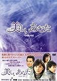 [DVD]美しいあなた DVD-BOX2