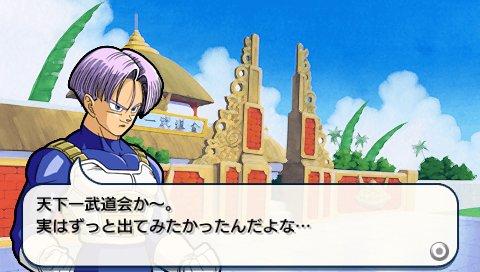 Dragon Ball Z: Shin Budokai 2 [Japan Import] by Bandai (Image #7)
