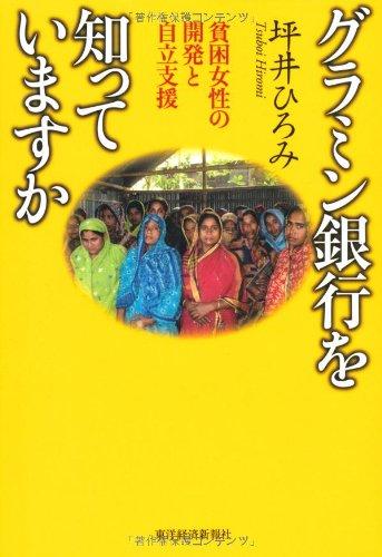 グラミン銀行を知っていますか―貧困女性の開発と自立支援