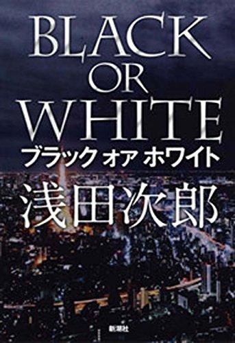 ブラック オア ホワイト