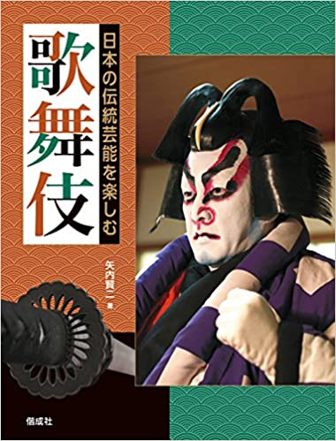 の 芸能 日本 伝統