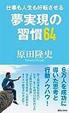 仕事も人生も好転させる 夢実現の習慣64