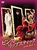 [DVD]ピンクのリップスティックDVD-BOX1