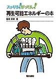 再生可能エネルギーの本 (スッキリ!がってん!)