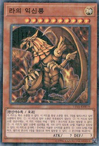 韓国版 遊戯王 ラーの翼神竜 【ミレニアムレア】15AX-KRY59