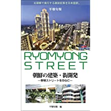 RYOMYONG STREET DPRKorea architecture and town development: Focusing on Ryomyong Street (Japanese Edition)