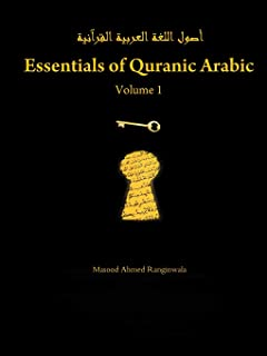 An introduction to koranic and classical arabic wm thackston essentials of quranic arabic volume 1 fandeluxe Images