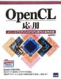OpenCL応用―メニーコアCPU&GPGPU時代の並列処理