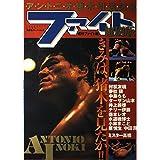 アントニオ猪木引退記念ファイト縮刷版 (双葉社スーパームック)