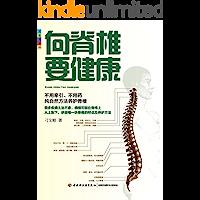 向脊椎要健康 (家庭书架)