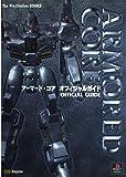 アーマード・コア オフィシャルガイド (The PlayStation BOOKS)