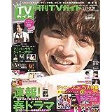 月刊TVガイド 2021年 4月号