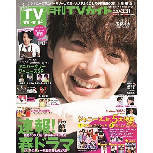 月刊TVガイド 2021年 4月号 表紙画像