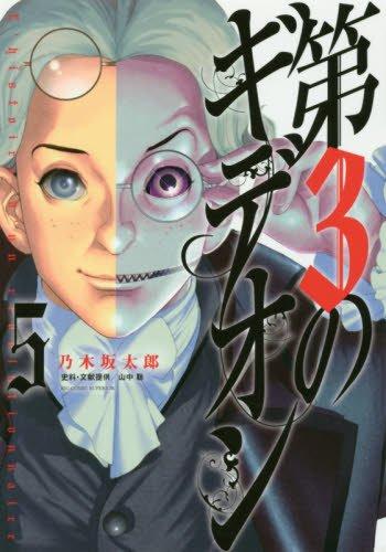 第3のギデオン 5 (ビッグコミックス)