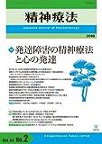 精神療法第44巻第2号―発達障害の精神療法と心の発達