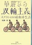 華麗なる双輪主義 スタイルのある自転車生活