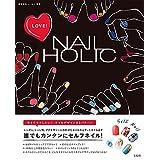 LOVE!NAIL HOLIC LOVE! NAIL HOLIC 小さい表紙画像