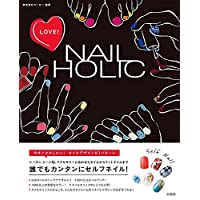 LOVE!NAIL HOLIC 表紙画像