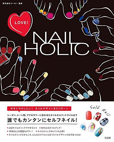 LOVE!NAIL HOLIC LOVE! NAIL HOLIC 大きい表紙画像