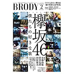 BRODY 最新号 サムネイル
