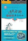 沈氏女科六百年养生秘诀 (中国著名学术流派传承系列)