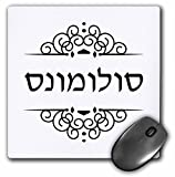 Solomons Jewish Surname family last name in Hebrew - Black and white - Mouse Pad, 8 by 8 inches (mp_165190_1)