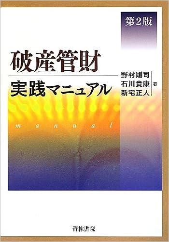 破産管財実践マニュアル〔第2版...