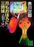 三姉妹探偵団19 月もおぼろに三姉妹 (講談社文庫)