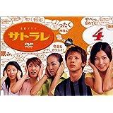 サトラレ 4 [DVD]