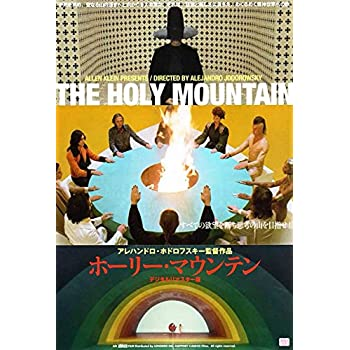 Amazon com: The Holy Mountain 27 x 40 Movie Poster: Prints: Posters