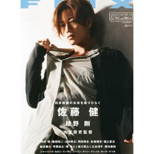 FLIX 2012年10月号 表紙画像