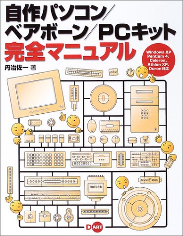- Your PC / Barebones / PC kit complete manual-Windows XP Pentium 4, Celeron, Athlon XP, Duron support (2003) ISBN: 4886487068 [Japanese Import]