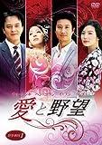 [DVD]愛と野望DVD-BOX1
