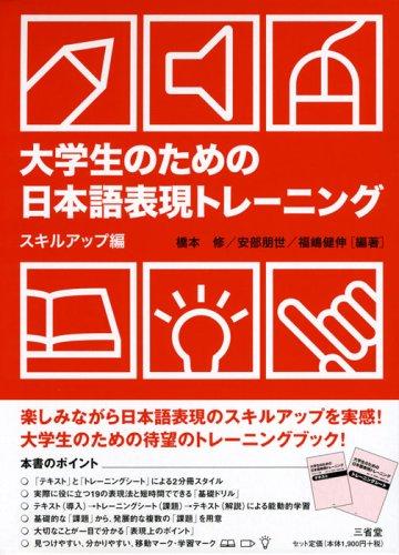 Download Daigakusei no tame no Nihongo hyōgen torēningu ebook
