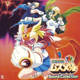 Ryuusei Sentai Musumet: Sound Collection