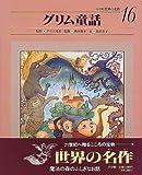 グリム童話 (小学館世界の名作 16)