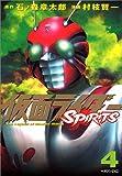 仮面ライダーSPIRITS(4) (マガジンZKC)