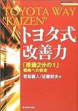 「トヨタ式改善力―「原価2分の1」戦略への疾走」若松義人、近藤哲夫