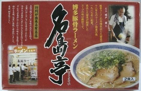 【19位】名店の味を自宅で「博多豚骨ラーメン 名島亭」