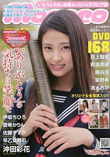 Jr idol japanese Creepy world
