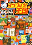 秘蔵 シングル盤天国 洋楽編―ジャケットで綴るニッポンの洋楽史