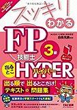 スッキリわかる FP技能士3級 出るとこHYPER 2016-2017年 (スッキリわかるシリーズ)