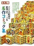 子どもの昭和史 昭和元年―20年―名作コミック集 (別冊太陽)