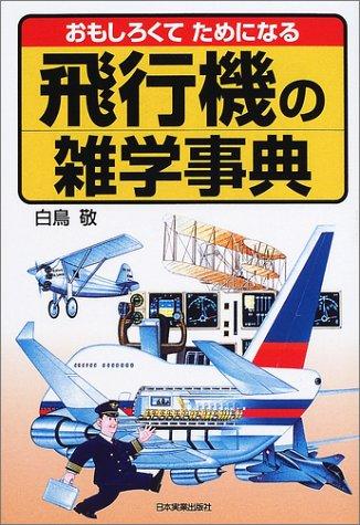 飛行機の雑学事典―おもしろくてためになる