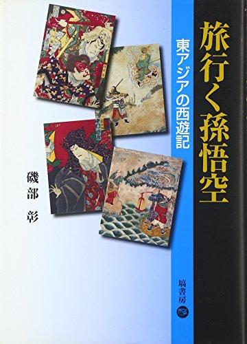 旅行く孫悟空―東アジアの西遊記