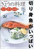 切り身魚がいっぱい (NHKきょうの料理 きょう・すぐ・レシピ)