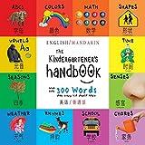 The Kindergartener's Handbook: Bilingual (English / Mandarin)