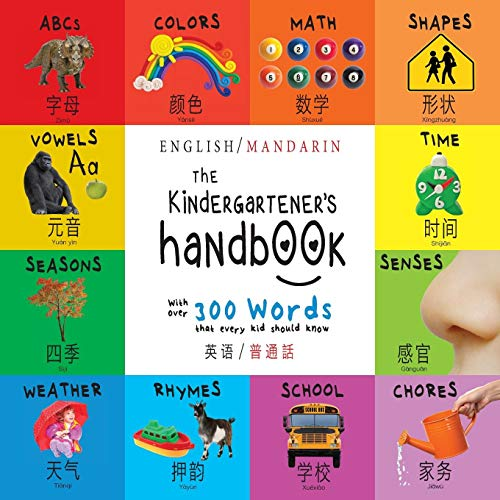 The Kindergartener's Handbook: Bilingual (English / Mandarin) (Ying yu - 英语 / Pu tong hua- 普通話) ABC's, Vowels, Math, Shapes, Colors, Time, Senses, ... Readers: Children's Lea (Chinese Edition)