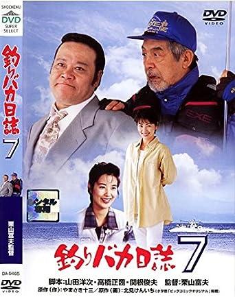 Amazon.co.jp | 釣りバカ日誌 7 ...