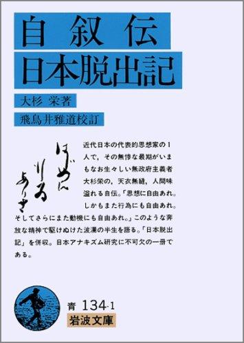 自叙伝・日本脱出記 (岩波文庫)
